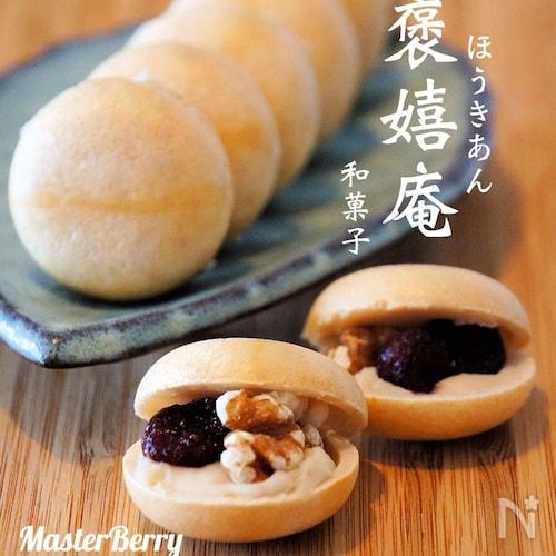 和菓子始めました!白花豆とクルミとクランベリーの最中