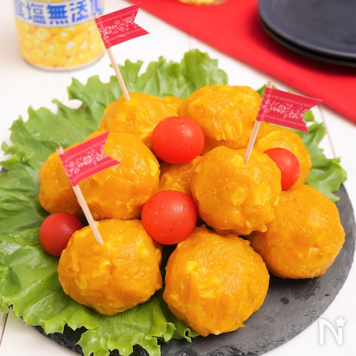 レンジで!もちもちコーンチーズかぼちゃボール