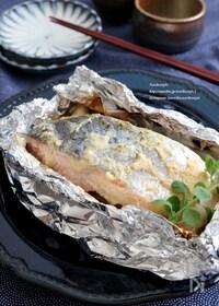 『鮭のヨーグルト味噌ホイル焼き』