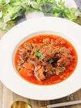 レストランより美味い!トロトロ牛スジの洋風トマト煮込み