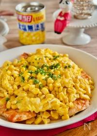 『コーン入りふわとろチーズ卵がけ鶏むね肉のケチャップ炒め』