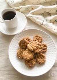 『きな粉オートミールクッキー♪卵なし小麦粉なしバターなし』