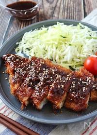 『ソースが決め手!鶏むねチキンカツの特製ごまソース【丼にも!】』