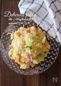 『デリシャスポテトサラダ。~ワンボウル・レンジにお任せ~』