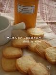 アーモンドたっぷりの米粉のクロケ