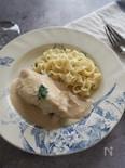 鶏むね肉のクリーム煮(チキンフリカッセ)