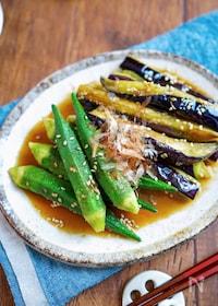 『【茄子とオクラの胡麻つゆお浸し】夏に食べたいさっぱり副菜♬︎』