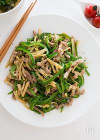 『中華の定番!青椒肉絲(チンジャオロース)』