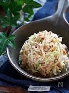キャベツとツナの旨味サラダ【#作り置き#ポリ袋#ポリめし】