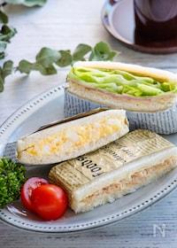 『基本の3種サンドイッチ「たまご」「ツナ」「ハムチーズレタス」』
