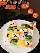 ハロウィンモザイク寿司