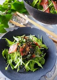 『【水菜がパリパリ】ベーコンとパリパリ水菜のやみつき無限ナムル』