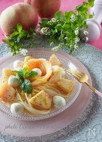 『冷た〜く冷やして*桃のアールグレイマリネとチーズの冷製パスタ』