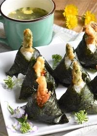 『春野菜の天ぷらで!ニョキニョキおかずおにぎり♪』