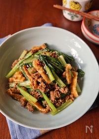 『チャチャッと!小松菜と油揚げの甘辛炒め』