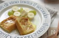 やさしい甘さで美味しさいろいろ♪ふわふわフレンチトーストの人気レシピ15選