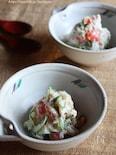 里芋とスモークサーモンのさっぱりサラダ