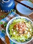 お箸がすすむ♪白菜と塩昆布の和風サラダ