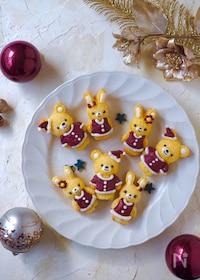 『サンタうさぎとクマのマドレーヌ【クリスマス】』