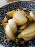 カブの塩昆布オリーブオイル炒め