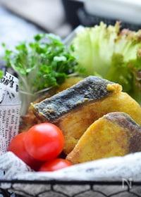 『お弁当にも♪フライパンdeブリのカレー風味竜田揚げ』