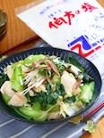 鶏むね肉の水晶鶏と青梗菜の香味うま塩ダレ