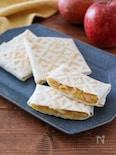 りんごとチーズのデザートトルティーヤサンド♪アップルパイ風