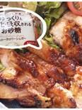 鶏もも肉のヤンニョンチキン『スローカロリーシュガー』