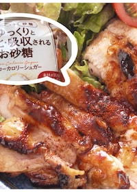 『鶏もも肉のヤンニョンチキン『スローカロリーシュガー』』