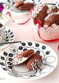『バレンタインに♡簡単♡チョコレートマドレーヌ』