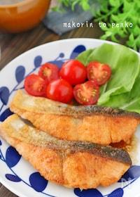 『食べてびっくりの美味さ!鮭のムニエル*レモンバター醤油』