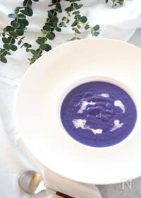 『身体リセット!紫キャベツのポタージュ』