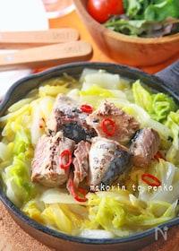 『トロっと白菜が美味♪お家居酒屋*白菜と鯖缶のアヒージョ』