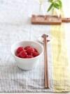 ミニトマトのはちみつジンジャーマリネ。