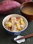 ほくほく!さつまいもの炊き込みご飯。秋のおもてなし料理に。
