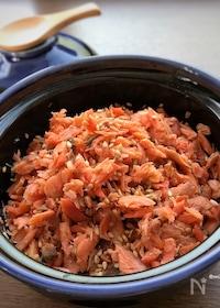 『【作り置き】激うま♡万能レシピ♡自家製鮭フレーク♡』