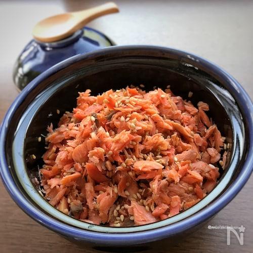 【作り置き】激うま♡万能レシピ♡自家製鮭フレーク♡