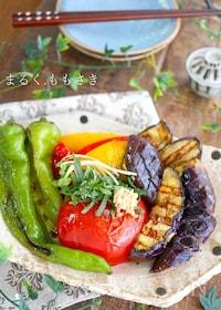 『揚げずにこのコク❤麺つゆで簡単~夏野菜の焼きびたし』