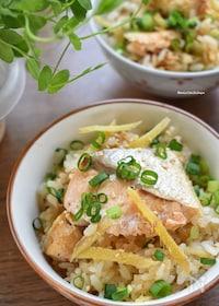 『味付け1つ♡生姜香る♡激うま♡鮭と生姜の炊き込みご飯♡』