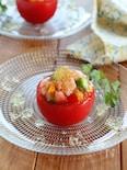 えびと夏野菜の冷製トマトファルシ