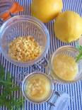 1時間で1度で作る《レモンピュレ、レモンコンフィ、塩レモン》