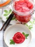 すし酢で作る簡単!赤かぶのお漬物