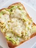 『惚レタスと卵のカレー風味マヨチーズトースト』#朝ごはん