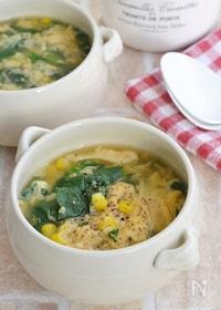 『ほうれん草とコーンのかきたまとろみスープ』