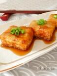 揚げ豆腐の甘酢漬け