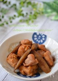 『調味料2つ☆ご飯が進む!味しみコク旨『鶏ごぼう』』