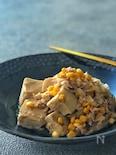 *切り干し大根と高野豆腐のツナコーン煮〜ほんのり味噌風味*