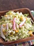 白菜と かまぼこのサクサクサラダ