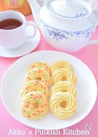 『『絞り出しクッキー』お菓子の基本レシピ♡』