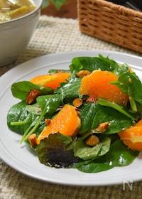 『ベビーリーフとオレンジのサラダ』